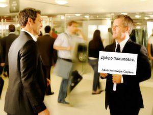 Встреча с водителем в Аэропорту личный коньсерж