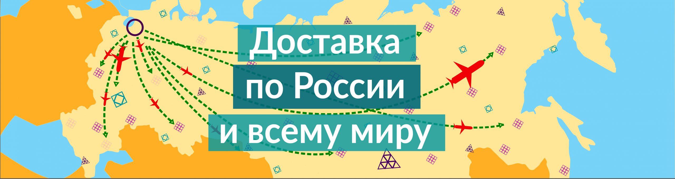 Доставка товаров из России